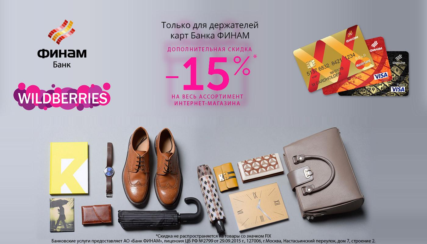87c91005f Банк ФИНАМ дарит дополнительную скидку 15% в интернет-магазине  Wildberries.ru